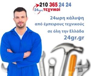 https://24gr.gr/ydraulikoi-ydraulikes-ergasies-athina/